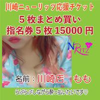 川崎店 女の子【5枚まとめ買い】応援チケット「ももちゃん」