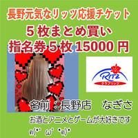 長野店 女の子【5枚まとめ買い】応援チケット「なぎさちゃん」