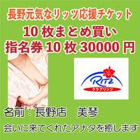 長野店 女の子【10枚まとめ買い】応援チケット「美琴ちゃん」