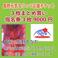 長野店 女の子【3枚まとめ買い】応援チケット「なおちゃん」