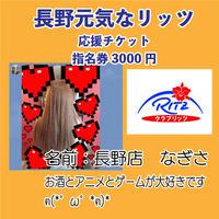 長野店 女の子応援チケット「なぎさちゃん」