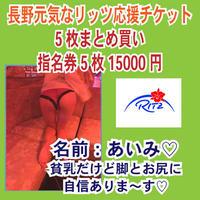 長野店 女の子【5枚まとめ買い】応援チケット「あいみちゃん」