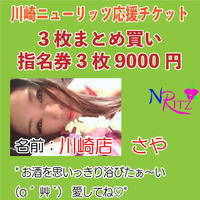 川崎店 女の子【3枚まとめ買い】応援チケット「さやママ」