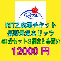 リッツ応援チケット 長野店セット料金「まとめ買い」60分セット3枚12000円