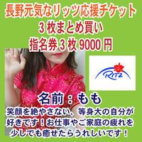 長野店 女の子【3枚まとめ買い】応援チケット「ももちゃん」