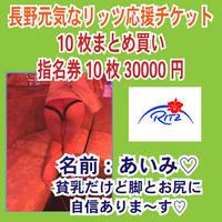 長野店 女の子【10枚まとめ買い】応援チケット「あいみちゃん」
