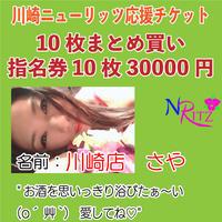 川崎店 女の子【10枚まとめ買い】応援チケット「さやママ」
