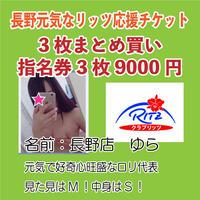 長野店 女の子【3枚まとめ買い】応援チケット「ゆらちゃん」
