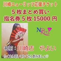 川崎店 女の子【5枚まとめ買い】応援チケット「やよいちゃん」