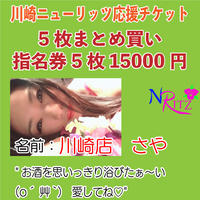 川崎店 女の子【5枚まとめ買い】応援チケット「さやママ」