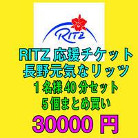 リッツ応援チケット 長野店セット料金「まとめ買い」1名様セット40分  5枚30000円