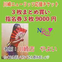 川崎店 女の子【3枚まとめ買い】応援チケット「やよいちゃん」