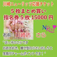 川崎店 女の子【5枚まとめ買い】応援チケット「さらちゃん」