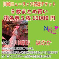 川崎店 女の子【5枚まとめ買い】応援チケット「ほのかちゃん」