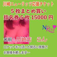 川崎店 女の子【5枚まとめ買い】応援チケット「らんちゃん」