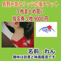 長野店 女の子【3枚まとめ買い】応援チケット「れんちゃん」