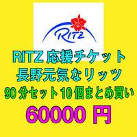 リッツ応援チケット 長野店セット料金「まとめ買い」90分セット10枚60000円