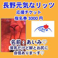 長野店 女の子応援チケット「あいみちゃん」