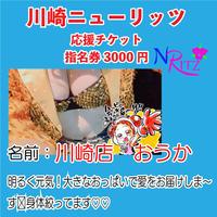 川崎店 女の子応援チケット「おうかちゃん」