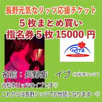 長野店 女の子【5枚まとめ買い】応援チケット「元松本リッツのいぶちゃん」