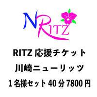 リッツ応援チケット 川崎店セット料金 1名様セット40分