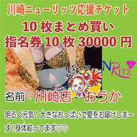川崎店 女の子【10枚まとめ買い】応援チケット「おうかちゃん」