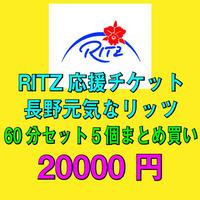 リッツ応援チケット 長野店セット料金「まとめ買い」60分セット5枚20000円