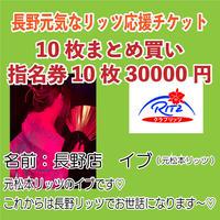 長野店 女の子【10枚まとめ買い】応援チケット「元松本リッツのいぶちゃん」