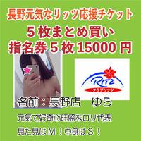 長野店 女の子【5枚まとめ買い】応援チケット「ゆらちゃん」
