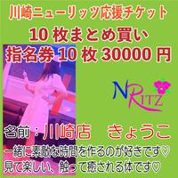 川崎店 女の子【10枚まとめ買い】応援チケット「きょうこちゃん」