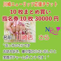 川崎店 女の子【10枚まとめ買い】応援チケット「さらちゃん」