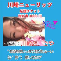 川崎店 女の子応援チケット「さやママ」