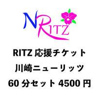 リッツ応援チケット 川崎店セット料金 60分セット4500円