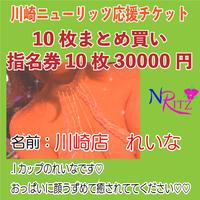 川崎店 女の子【10枚まとめ買い】応援チケット「れいなちゃん」