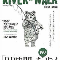 RIVER-WALK First Issue