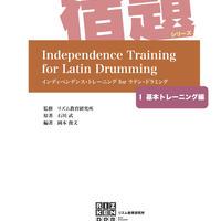 リズケン宿題シリーズ『Independence Training for Latin Drumming』1 基本トレーニング編 電子版(PDF)