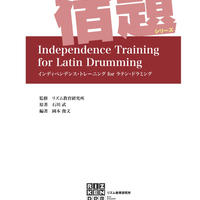 宿題シリーズ『Independence Training for Latin Drumming』電子版(PDF)