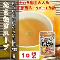 10袋【大人気!定番商品!】【お湯に溶かして!料理の隠し味にも◎】玉ねぎスープ(大サイズ)