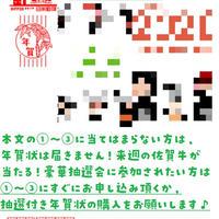 【2020年新年★大抽選会】抽選番号付き!年賀状★