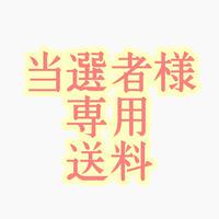 お米当選者様用_送料ご決済ページ