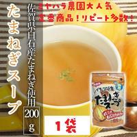 1袋【大人気!定番商品!】【お湯に溶かして!料理の隠し味にも◎】玉ねぎスープ(大サイズ)