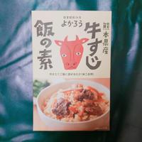 【コチラはミヤハラ米5kg以上と同時購入の方のみ購入可能】【単品購入より200円割引】(みやっちセレクトご飯に合う合うシリーズ)「熊本産の牛すじを使った 牛すじ飯の素」1袋
