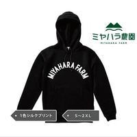 残りわずか【ファーマーズファッション】ミヤハラ農園スタッフパーカー☆