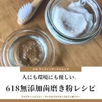 【618ワンコインWS】618で作る人にも環境にも優しい歯磨き粉