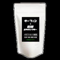 【単品】サーフィン & 618ホタテパウダー (ウエットスーツ専用)