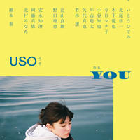 rn press『USO 2』