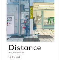 """Machiko kyo""""Distance my #stayhome diary"""""""