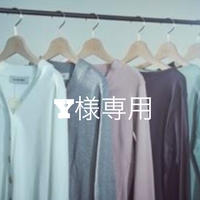 【Y様専用】Luv our days Vネックカーディガン
