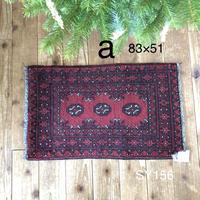 バルーチ絨毯sy156