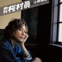 【2ndプレス版:ROCKPRESSTokyo限定DVD付】月刊桜村眞